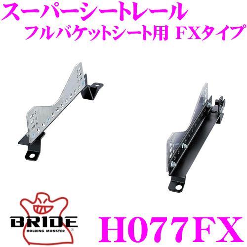 BRIDE ブリッド H077FX シートレール フルバケットシート用 スーパーシートレール FXタイプホンダ DC5 インテグラ適合 右座席用 日本製 競技用固定タイプ