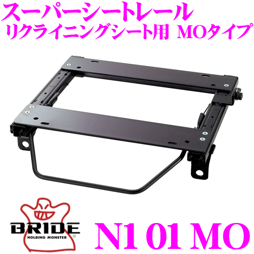 BRIDE ブリッド シートレール N101MOリクライニングシート用 スーパーシートレール MOタイプ日産 R31 スカイライン/C32 ローレル等適合 右座席用日本製 保安基準適合モデル