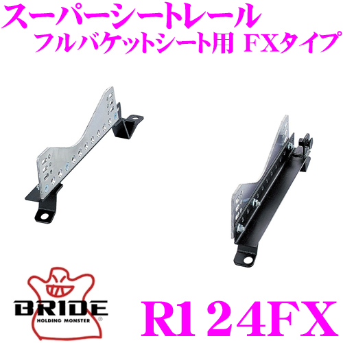 BRIDE ブリッド シートレール R124FXフルバケットシート用 スーパーシートレール FXタイプマツダ GJ2FP アテンザ適合 左座席用日本製 競技用固定タイプ