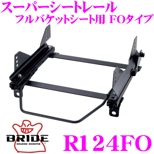 BRIDE ブリッド シートレール R124FOフルバケットシート用 スーパーシートレール FOタイプマツダ GJ2FP アテンザ 適合 左座席用日本製 保安基準適合モデル