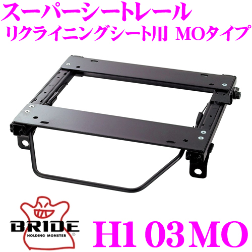 BRIDE ブリッド H103MO シートレール リクライニングシート用 スーパーシートレール MOタイプ ホンダ CB5/CC2/CC3 インスパイア/ビガー/セイバー適合 右座席用 日本製 保安基準適合モデル