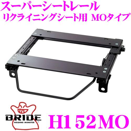 BRIDE ブリッド H152MO シートレール リクライニングシート用 スーパーシートレール MOタイプ ホンダ AP1 S2000適合 左座席用 日本製 保安基準適合モデル