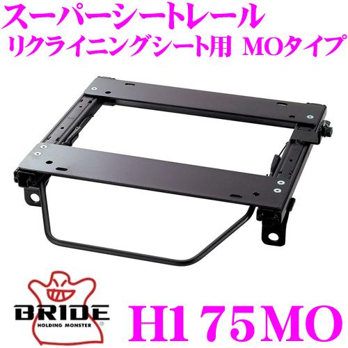 BRIDE ブリッド H175MO シートレール リクライニングシート用 スーパーシートレール MOタイプホンダ ZF1 CR-Z適合 右座席用 日本製 保安基準適合モデル
