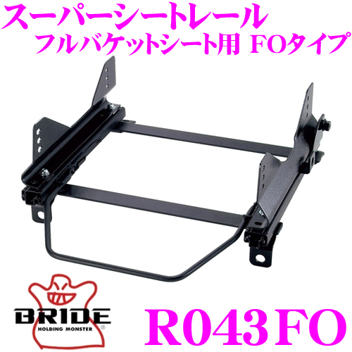 BRIDE ブリッド シートレール R043FO フルバケットシート用 スーパーシートレール FOタイプ マツダ BL3系/BL5系/BLEF系 アクセラ 適合 右座席用 日本製 保安基準適合モデル