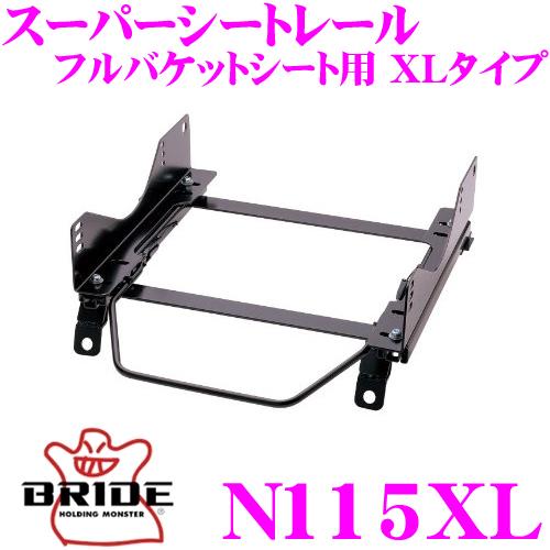 BRIDE ブリッド シートレール N115XLフルバケットシート用 スーパーシートレール XLタイプ日産 CKV36 スカイライン適合 右座席用日本製 保安基準適合モデルZETAIII type-XL専用シートレール