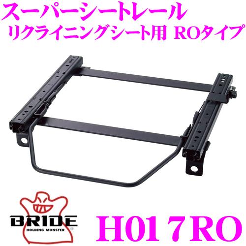BRIDE ブリッド H017RO シートレール リクライニングシート用 スーパーシートレール ROタイプホンダ JB1/JB2/JB3/JB4 ライフ適合 右座席用 日本製 保安基準適合モデル