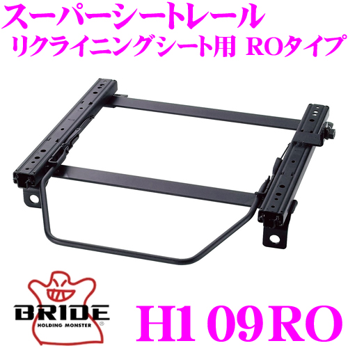 BRIDE ブリッド H109RO シートレール リクライニングシート用 スーパーシートレール ROタイプホンダ CA6 アコード/トルネオ適合 右座席用 日本製 保安基準適合モデル