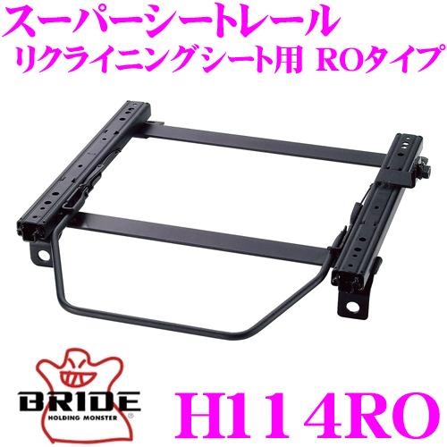BRIDE ブリッド H114RO シートレール リクライニングシート用 スーパーシートレール ROタイプホンダ NA1/NA2 NSX適合 左座席用 日本製 保安基準適合モデル
