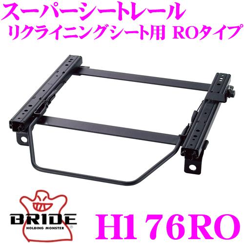 BRIDE ブリッド H176RO シートレール リクライニングシート用 スーパーシートレール ROタイプホンダ ZF1 CR-Z適合 左座席用 日本製 保安基準適合モデル