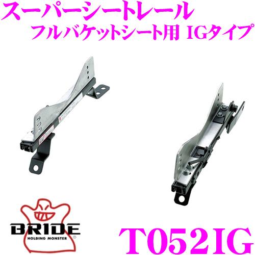 BRIDE ブリッド シートレール T052IG フルバケットシート用 スーパーシートレール IGタイプ トヨタ ZZW30 MR-S 左座席用 日本製 保安基準適合モデル アルミサイドステー 軽量・高剛性バージョン