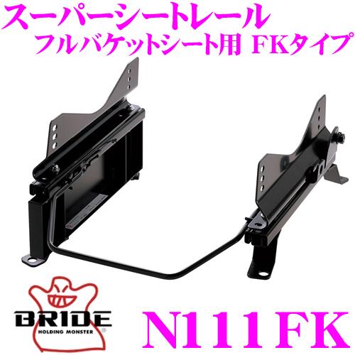 BRIDE ブリッド シートレール N111FKフルバケットシート用 スーパーシートレール FKタイプ日産 R35 GT-R適合 右座席用日本製 保安基準適合モデル