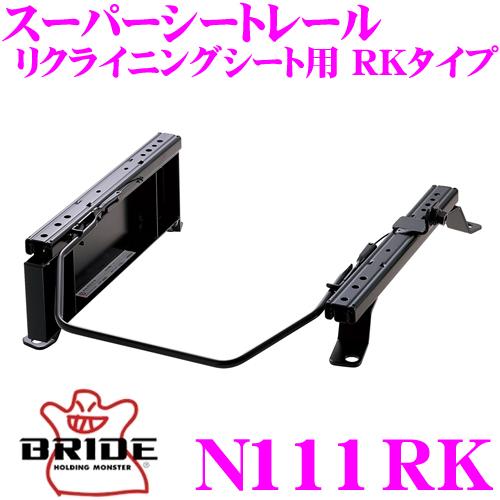 BRIDE ブリッド シートレール N111RKリクライニングシート用 スーパーシートレール RKタイプ日産 R35 GT-R適合 右座席用日本製 保安基準適合モデル