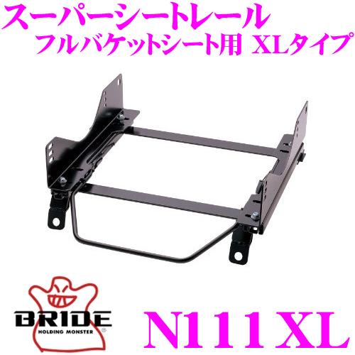 BRIDE ブリッド シートレール N111XLフルバケットシート用 スーパーシートレール XLタイプ日産 R35 GT-R適合 右座席用日本製 保安基準適合モデルZETAIII type-XL専用シートレール