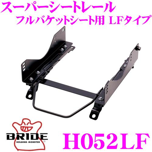 BRIDE ブリッド H052LF シートレール フルバケットシート用 スーパーシートレール LFタイプホンダ JW5 S660適合 左座席用 ローマックスシリーズフルバケットシート専用日本製 保安基準適合モデル