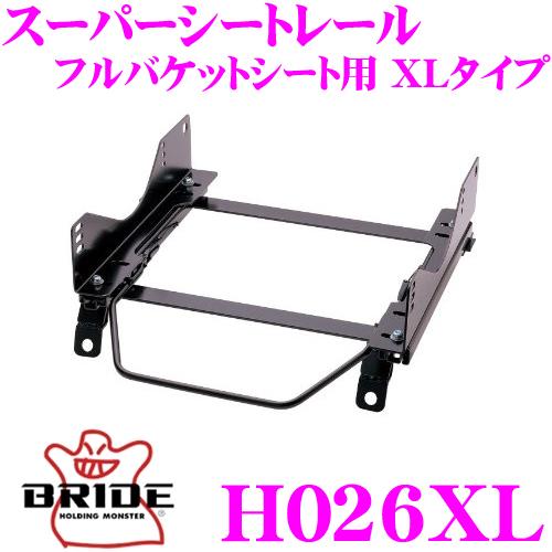BRIDE ブリッド H026XL シートレール フルバケットシート用 スーパーシートレール XLタイプホンダ GA3 ロゴ適合 左座席用 日本製 保安基準適合モデルZETAIII type-XL専用シートレール