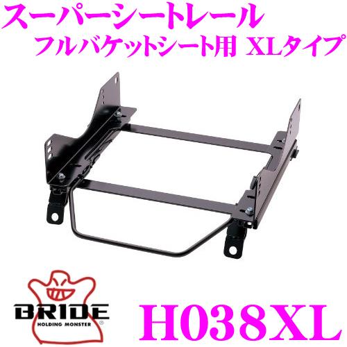 BRIDE ブリッド H038XL シートレールフルバケットシート用 スーパーシートレール XLタイプホンダ EU3/ES3/EP3 シビック/シビックフェリオ等適合 左座席用日本製 保安基準適合モデルZETAIII type-XL専用シートレール