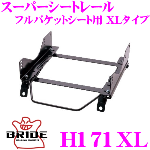 BRIDE ブリッド H171XL シートレール フルバケットシート用 スーパーシートレール XLタイプホンダ ZE2 インサイト適合 右座席用 日本製 保安基準適合モデルZETAIII type-XL専用シートレール