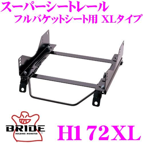 BRIDE ブリッド H172XL シートレール フルバケットシート用 スーパーシートレール XLタイプホンダ ZE2 インサイト適合 左座席用 日本製 保安基準適合モデルZETAIII type-XL専用シートレール