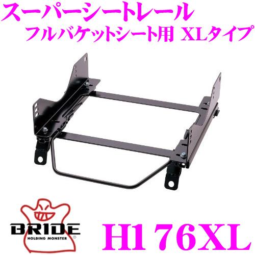 BRIDE ブリッド H176XL シートレール フルバケットシート用 スーパーシートレール XLタイプホンダ ZF1 CR-Z適合 左座席用 日本製 保安基準適合モデルZETAIII type-XL専用シートレール