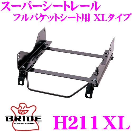 BRIDE ブリッド H211XL シートレール フルバケットシート用 スーパーシートレール XLタイプ ホンダ GB1/GB2 モビリオ適合 右座席用 日本製 保安基準適合モデルZETAIII type-XL専用シートレール