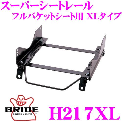 BRIDE ブリッド H217XL シートレール フルバケットシート用 スーパーシートレール XLタイプホンダ RP1 ステップワゴン適合 右座席用 日本製 保安基準適合モデルZETAIII type-XL専用シートレール