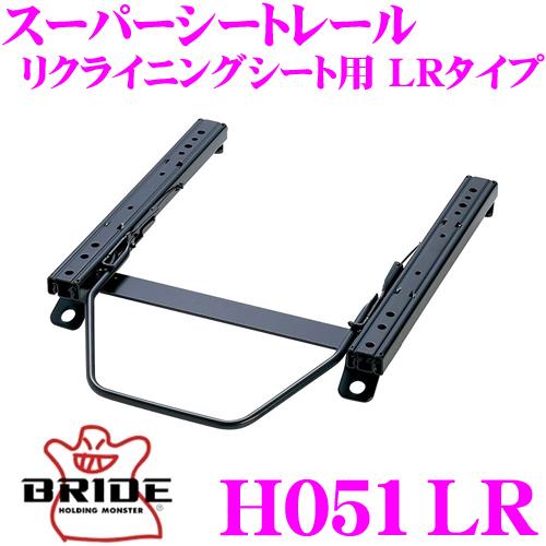 BRIDE ブリッド H051LR シートレール リクライニングシート用 スーパーシートレール LRタイプ ホンダ JW5 S660適合 右座席用 ローマックスシリーズリクライニングシート専用 日本製 保安基準適合モデル