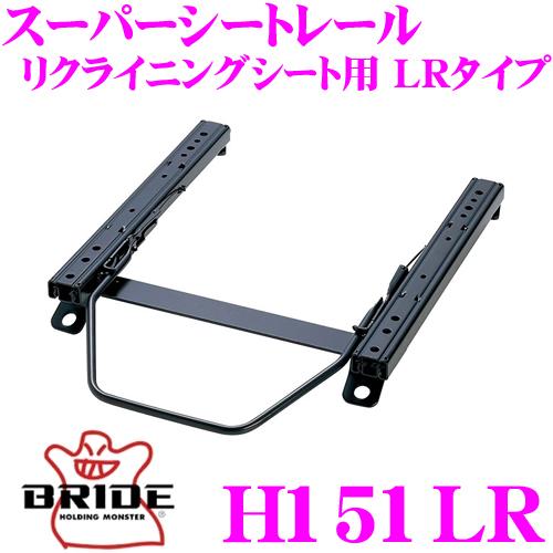 BRIDE ブリッド H151LR シートレール リクライニングシート用 スーパーシートレール LRタイプホンダ AP1 S2000適合 右座席用 ローマックスシリーズリクライニングシート専用日本製 保安基準適合モデル