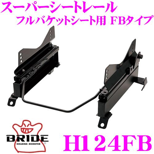 BRIDE ブリッド H124FB シートレール フルバケットシート用 スーパーシートレール FBタイプ ホンダ RB1 オデッセイ適合 左座席用 日本製 保安基準適合モデル