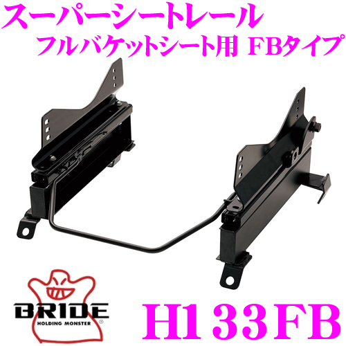 BRIDE ブリッド H133FB シートレール フルバケットシート用 スーパーシートレール FBタイプホンダ RF3/RF4 ステップワゴン適合 右座席用 日本製 保安基準適合モデル