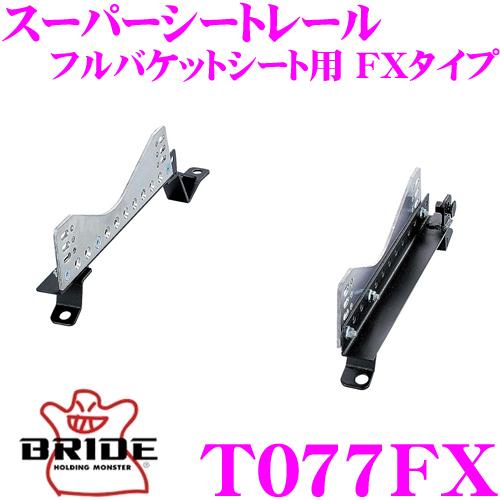 BRIDE ブリッド シートレール T077FX フルバケットシート用 スーパーシートレール FXタイプ トヨタ ST19#/AT19#/CT19#/ET19#等 カルディナ 右座席用 日本製 競技用固定タイプ