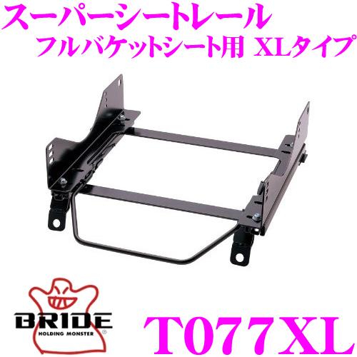 BRIDE ブリッド シートレール T077XLフルバケットシート用 スーパーシートレール XLタイプトヨタ ST19#/AT19#/CT19#/ET19#等 カルディナ 右座席用日本製 保安基準適合モデルZETAIII type-XL専用シートレール