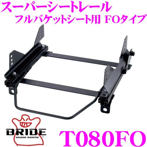BRIDE ブリッド シートレール T080FO フルバケットシート用 スーパーシートレール FOタイプ トヨタ ST24#/AZT24#/ZZT24# カルディナ 左座席用 日本製 保安基準適合モデル