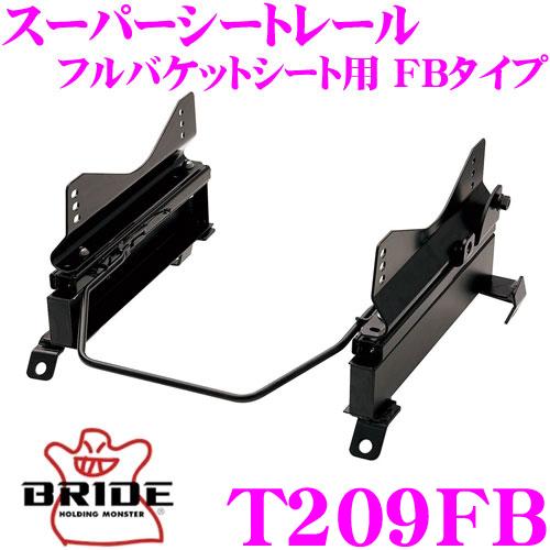 BRIDE ブリッド シートレール T209FBフルバケットシート用 スーパーシートレール FBタイプトヨタ TRJ150W ランドクルーザープラド適合 右座席用日本製 保安基準適合モデル