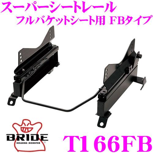 BRIDE ブリッド シートレール T166FBフルバケットシート用 スーパーシートレール FBタイプトヨタ GSJ15W FJクルーザー適合 左座席用日本製 保安基準適合モデル