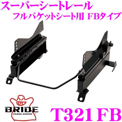 BRIDE ブリッド シートレール T321FB フルバケットシート用 スーパーシートレール FBタイプ トヨタ ZNE14G ウィッシュ適合 右座席用 日本製 保安基準適合モデル