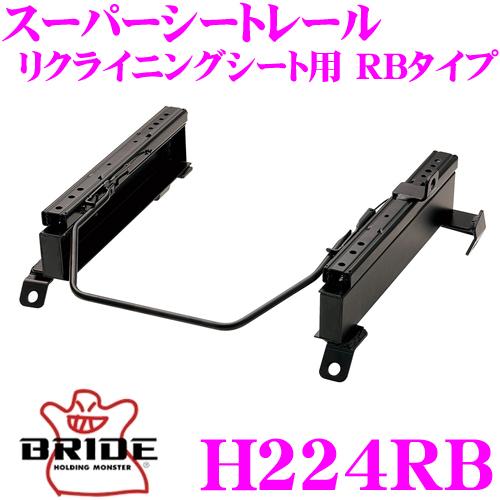 BRIDE ブリッド H224RB シートレール フルバケットシート用 スーパーシートレール RBタイプホンダ JH-1 N-WGN適合 左座席用 日本製 保安基準適合モデル