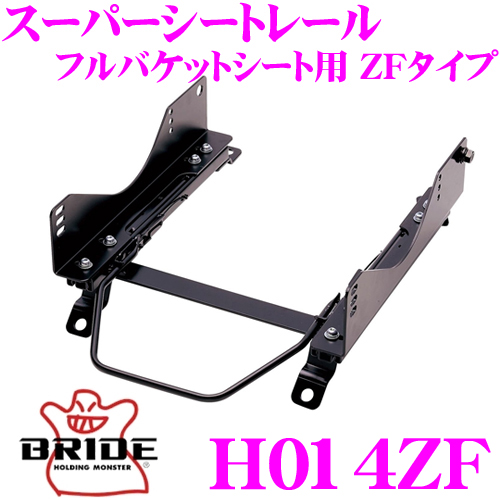 BRIDE ブリッド H014ZF シートレール フルバケットシート用 スーパーシートレール ZFタイプホンダ PP1 ビート適合 左座席用 日本製 ZODIA専用