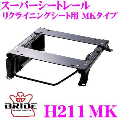 BRIDE ブリッド H211MK シートレール リクライニングシート用 スーパーシートレール MKタイプ ホンダ GB1/GB2 モビリオ適合 右座席用 日本製 保安基準適合モデル
