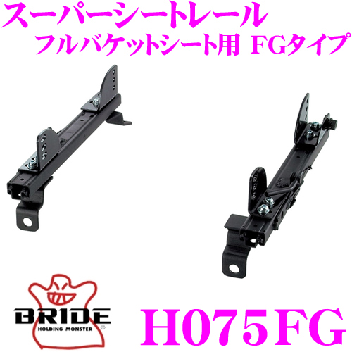 BRIDE ブリッド H075FG シートレール フルバケットシート用 スーパーシートレール FGタイプホンダ DC1/DC2/DB7/DB9 インテグラ等適合 右座席用 日本製 保安基準適合モデル