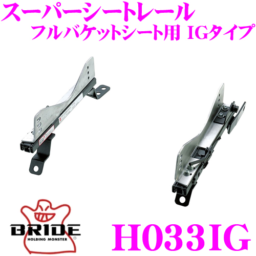 BRIDE ブリッド H033IG シートレールフルバケットシート用 スーパーシートレール IGタイプホンダ EG6/EG7/EG9/EJ3 シビック/シビックフェリオ等適合 右座席用日本製 保安基準適合モデルアルミサイドステー 軽量・高剛性バージョン