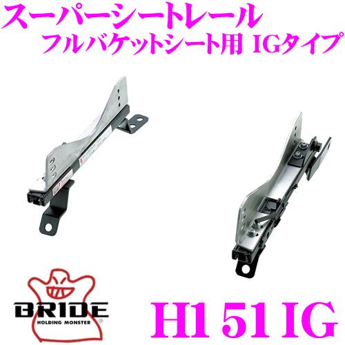 BRIDE ブリッド H151IG シートレール フルバケットシート用 スーパーシートレール IGタイプ ホンダ AP1 S2000適合 右座席用 日本製 保安基準適合モデルアルミサイドステー 軽量・高剛性バージョン