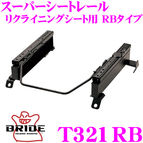 BRIDE ブリッド シートレール T321RBリクライニングシート用 スーパーシートレール RBタイプトヨタ ZNE14G ウィッシュ適合 右座席用日本製 保安基準適合モデル