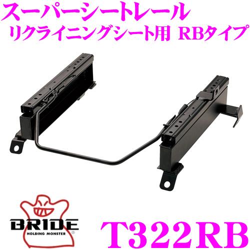BRIDE ブリッド シートレール T322RBリクライニングシート用 スーパーシートレール RBタイプトヨタ ZNE14G ウィッシュ適合 左座席用日本製 保安基準適合モデル