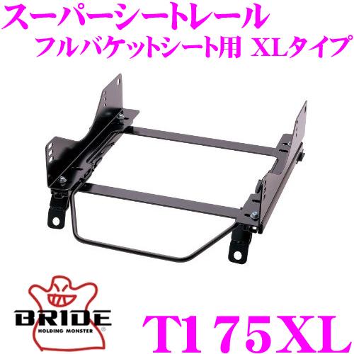 BRIDE ブリッド シートレール T175XLフルバケットシート用 スーパーシートレール XLタイプトヨタ AZR60G ノア/ヴォクシー適合 右座席用日本製 保安基準適合モデルZETAIII type-XL専用シートレール