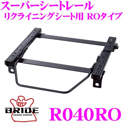 BRIDE ブリッド シートレール R040RO リクライニングシート用 スーパーシートレール ROタイプ マツダ FD3S RX-7適合 左座席用 日本製 保安基準適合モデル