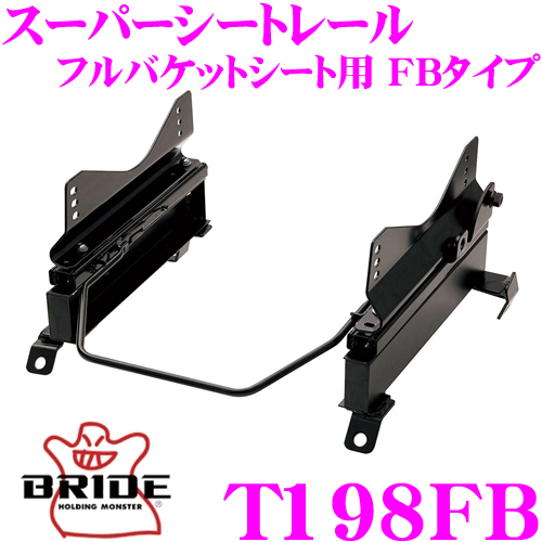 BRIDE ブリッド シートレール T198FBフルバケットシート用 スーパーシートレール FBタイプトヨタ ZRR70G ノア/ヴォクシー適合 左座席用日本製 保安基準適合モデル