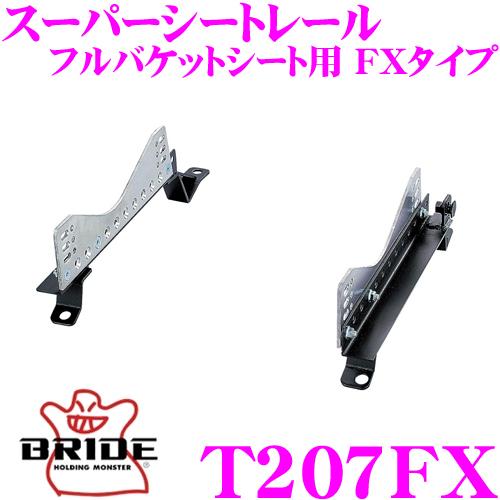 BRIDE ブリッド シートレール T207FX フルバケットシート用 スーパーシートレール FXタイプ トヨタ ZWR80/ZRR80W ノア/ヴォクシー適合 右座席用 日本製 競技用固定タイプ