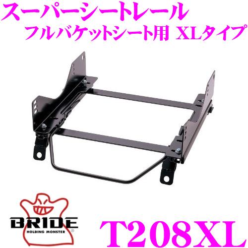 BRIDE ブリッド シートレール T208XLフルバケットシート用 スーパーシートレール XLタイプトヨタ ZWR80/ZRR80W ノア/ヴォクシー適合 左座席用日本製 保安基準適合モデルZETAIII type-XL専用シートレール