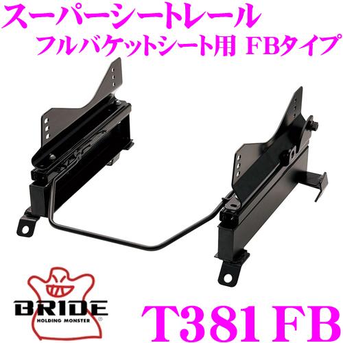BRIDE ブリッド シートレール T381FBフルバケットシート用 スーパーシートレール FBタイプトヨタ ACM21W/ACM26W イプサム/ガイア/ナディア適合 右座席用日本製 保安基準適合モデル