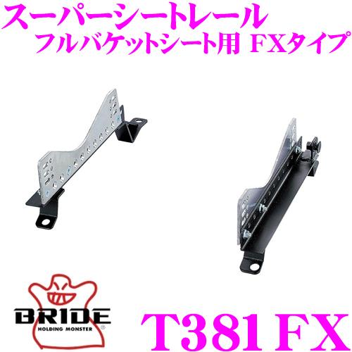 BRIDE ブリッド シートレール T381FXフルバケットシート用 スーパーシートレール FXタイプトヨタ ACM21W/ACM26W イプサム/ガイア/ナディア適合 右座席用日本製 競技用固定タイプ